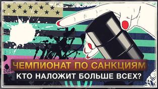 Чемпионат по санкциям: Кто наложит больше всех? (Великоросс)