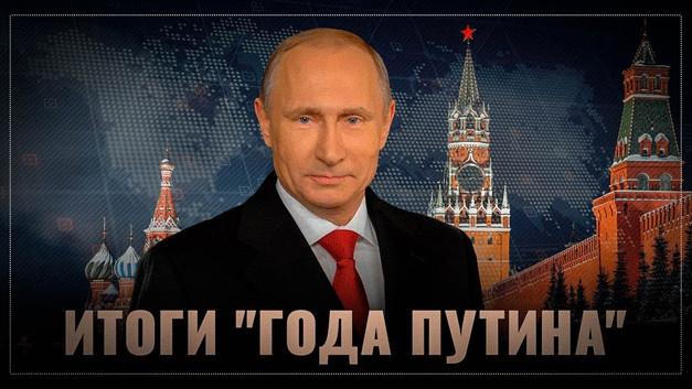 """Запад подводит итоги """"года Путина"""": что может остановить Россию."""