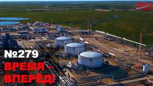 Время – Вперёд! №279. В России построят 2000 заводов.