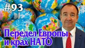 Мировая политика #93. Передел Европы и крах НАТО.