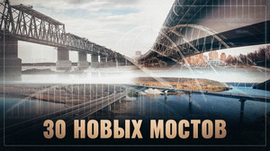 Россия страна-мостоколонка! В 2019 построено 30 новых мостов! Всепропальщикам не показывать!