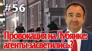 Мировая политика #56. Провокация на Лубянке: агенты засветились?