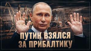 """Путин забирает у прибалтийских """"тигров"""" всё."""