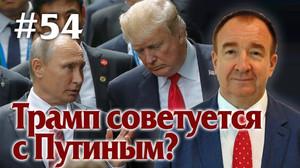 Мировая политика #54. Трамп советуется с Путиным?
