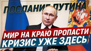 Послание Путина: мир на краю пропасти. Кризис уже здесь (Telegram. Обзор)