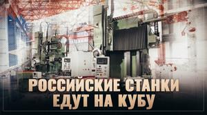 Назад в будущее: Тяжелые станки Российского производства едут на Кубу.