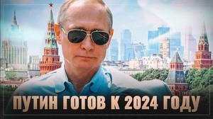 Как Путин лишил оппозицию бюджетов. Он единственный, кто будет готов к 2024.