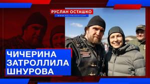 Чичерина затроллила Шнурова (Руслан Осташко)