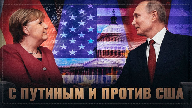 """Меркель: """"с Путиным и против США""""."""