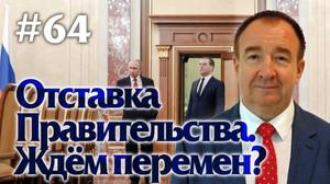 Мировая политика #64. Отставка Правительства Ждём перемен?