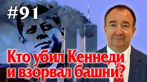 Мировая политика #91. Кто убил Кеннеди и взорвал башни?