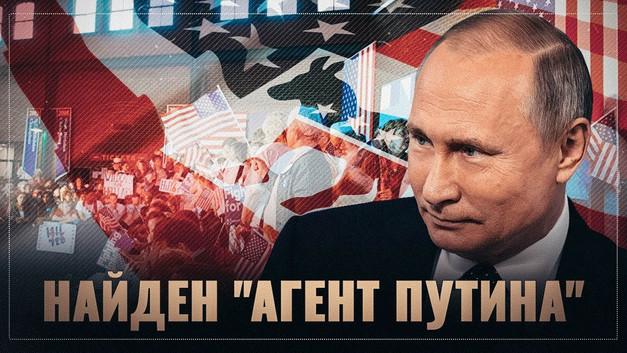 "В США найден ""агент Путина"", который сеет раздор и недоверие."