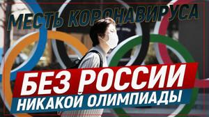 Месть коронавируса: без России никакой олимпиады (Telegram. Обзор)