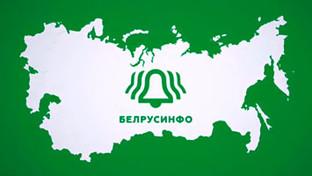 БЕЛРУСИНФО