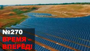 Время – Вперёд! №270. Готова ли Россия к эре «зелёной энергетики»?