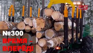 Время – Вперёд! №300. Всё что нужно знать о вывозе российского леса в Китай.