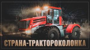 Россия страна-трактороколонка! Производство выросло в несколько раз!