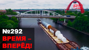 Время – Вперёд! №292. Круче, чем Крымский мост. Что задумали Казахстан и Россия.