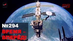 Время – Вперёд! №294. Россия развивается. Вот что сделано за неделю.