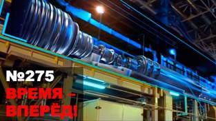 Время – Вперёд! №275. Вот чем закончилась история с турбинами Siemens. А мы предупреждали.