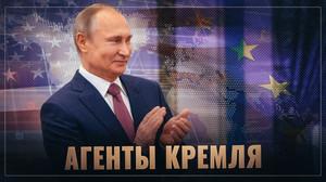 """«Беззападность» и Россия. Стало известно, кто помогает Путину """"разваливать Запад""""."""
