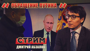 Обращение Путина: Авральные меры или Антикризисный план? (Стрим. Дмитрий Абзалов)