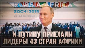 К Путину приехали лидеры 43 стран Африки. Россия обозначила в Африке стратегические цели.