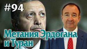 Мировая политика #94. Метания Эрдогана и Туран.