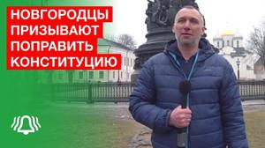 ЗА РЕФЕРЕНДУМ по изменению Конституции РФ, Великий Новгород!
