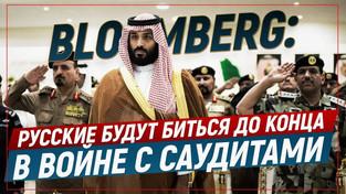 """""""Русские будут биться до конца в войне с Саудитами"""" - Bloomberg (Telegram. Обзор)"""