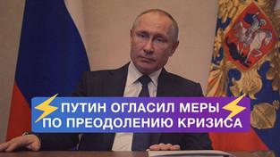 Путин огласил меры по преодолению кризиса (Срочное обращение Президента)