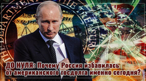 До нуля: почему Россия избавилась от американского госдолга именно сегодня?