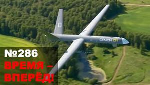 Время – Вперёд! №286. Почему российские безпилотники взволновали США.
