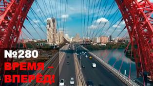 Время – Вперёд! №280. Место России в мире к 2050 году.