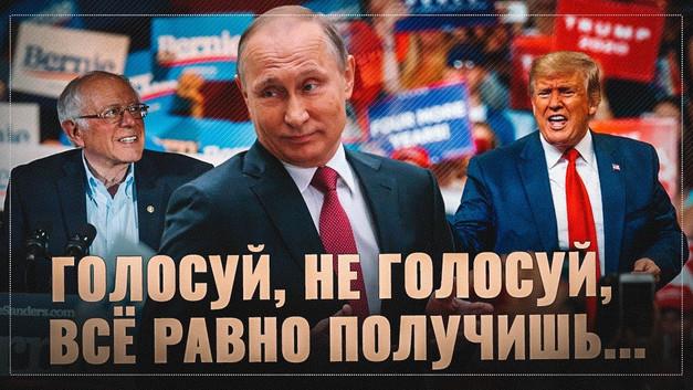 Голосуй, не голосуй всё равно... выберут агента Путина.