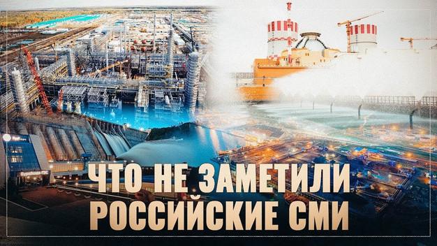 Миф: В России ничего не строится. Масштабы впечатляют…