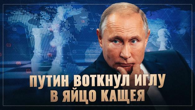 Путин ударил в болевой центр глобальной власти.