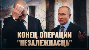 "Белоруссия: конец операции ""Незалежнасць""."