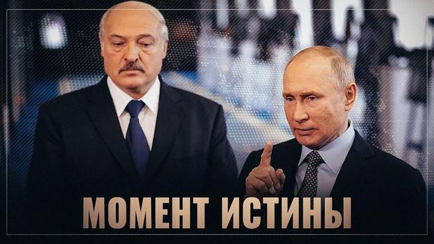 Момент истины. Лукашенко едет к Путину.