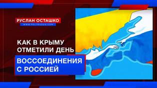 Как в Крыму отметили День воссоединения с Россией (Руслан Осташко)