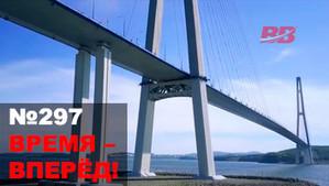 Время – Вперёд! №297. В России начались работы по присоединению Японии.