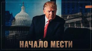 """Трамп уволил """"главного украинского силовика"""": это только начало мести."""