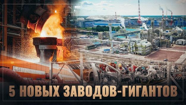 Путин заставляет людей строить заводы! Пять заводов-гигантов запущенно в 2019!