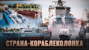 Россия страна-кораблеколонка! В 2019 на воду спущено 30 военных кораблей!