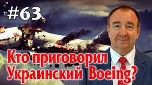 Мировая политика #63. Кто приговорил украинский Boeing?