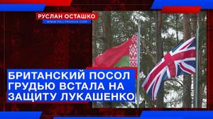 Британский посол грудью встала на защиту Лукашенко (Руслан Осташко)