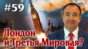 Мировая политика #59. Лондон развязал Третью Мировую?