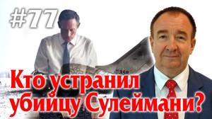 Мировая политика #77. Кто устранил убийцу Сулеймани?