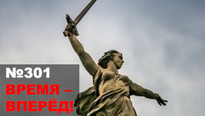 Время – Вперёд! №301. В России возродили легендарный сталинградский завод.