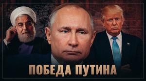 СМИ США: в противостоянии Трампа с Ираном выиграл Путин.